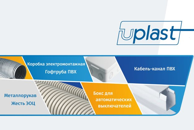 UralOmegaPlast is the largest manufacturer of electrical wiring products in Russia